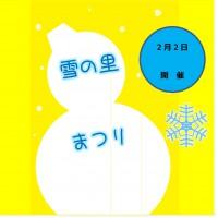 平成31年度アイキャッチ用 (1)