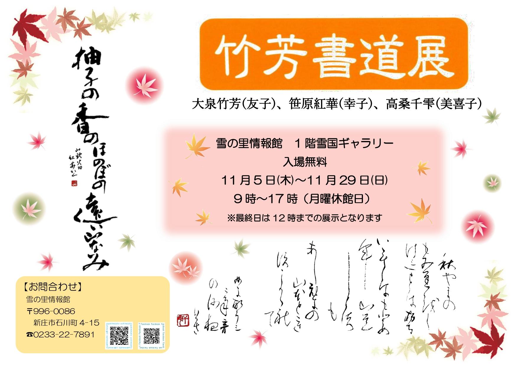 R2-5【11月】竹芳書道展ポスタ_page-0001