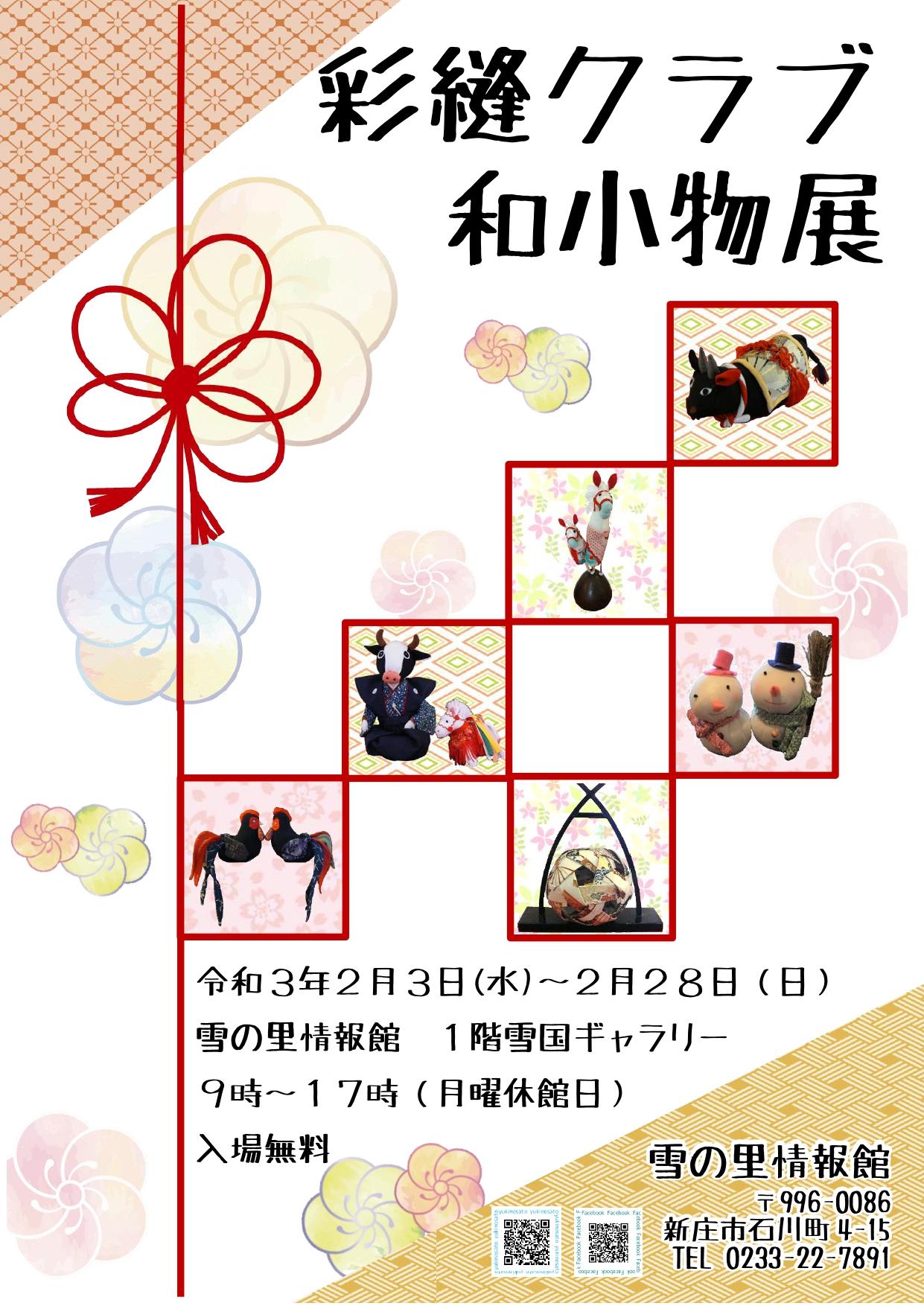 R2-7【2月】彩縫クラブポスターチラシ_page-0001
