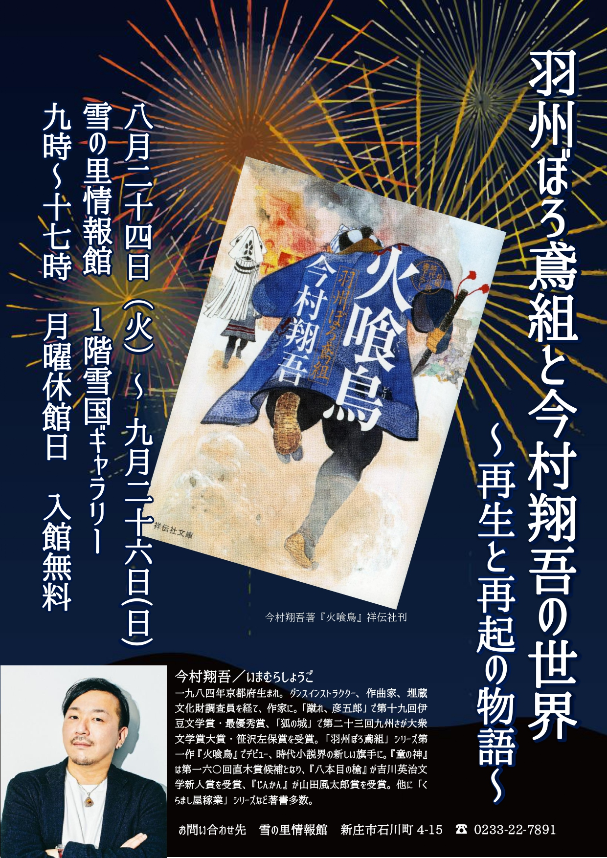 R3-5【9月】ぼろ鳶展ポスター_page-0001