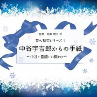 R3-4【8月】雪の探究a_page-0001